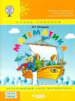 Петерсон. Математика. 1 кл. (1-4). В 3-х ч. Часть 3. Учебник-тетрадь. (Бином). (ФГОС).