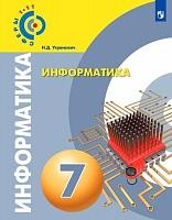 Угринович . Информатика. 7 класс. Учебное пособие/ УМК Сферы
