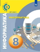 Угринович . Информатика. 8 класс. Учебное пособие/ УМК Сферы
