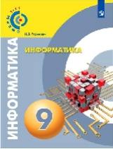 Угринович . Информатика. 9 класс. Учебное пособие/ УМК Сферы