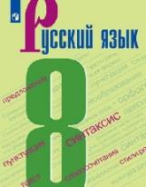 Бархударов. Русский язык. 8 класс. Учебное пособие. (ФГОС).