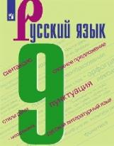 Бархударов. Русский язык. 9 класс. Учебное пособие. (ФГОС).