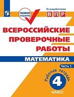 ВПР. Математика. 4 кл. в 2-х ч. Ч1. Всероссийские проверочные работы. ФГОС /перераб./ Сопрунова