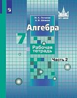 Потапов. Алгебра. 7 кл. Рабочая тетрадь. В 2-х ч. Ч.2. /к уч. Никольского (ФГОС)