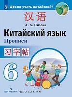 Сизова. Китайский язык. Второй иностранный язык. Прописи. 6 класс