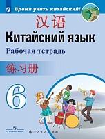 Сизова. Китайский язык. Второй иностранный язык. Рабочая тетрадь. 6 класс