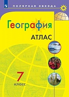 География. Атлас. 7 класс/Матвеев / УМК Полярная звезда