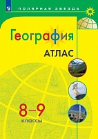 География. Атлас. 8-9 класс/Матвеев / УМК Полярная звезда