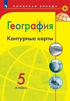 География. Контурные карты. 5 класс. /Матвеев/ УМК Полярная звезда