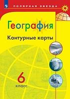 География. Контурные карты. 6 класс. /Матвеев/ УМК Полярная звезда