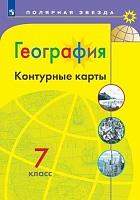 География. Контурные карты. 7 класс. /Матвеев/ УМК Полярная звезда