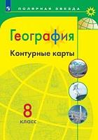 География. Контурные карты. 8 класс. /Матвеев/ УМК Полярная звезда