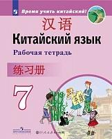 Сизова. Китайский язык. Второй иностранный язык. Рабочая тетрадь. 7 класс