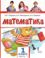 Гейдман. Математика. 1 кл. (1-4). 1-е полугодие. Учебник. (ФГОС) / Перераб. изд-е.