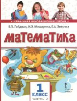 Гейдман. Математика. 1 кл. (1-4). 2-е полугодие. Учебник. (ФГОС) / Перераб. изд-е.