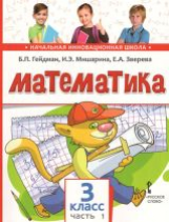 Гейдман. Математика. 3 кл. (1-4). 1-е полугодие. Учебник. (ФГОС) / Перераб. изд-е.