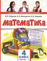 Гейдман. Математика. 4 кл. (1-4). 1-е полугодие. Учебник. (ФГОС) / Перераб. изд-е.