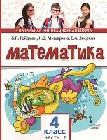 Гейдман. Математика. 4 кл. (1-4). 2-е полугодие. Учебник. (ФГОС) / Перераб. изд-е.