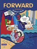 Вербицкая. Английский язык. Forward. 5 класс.  Учебник. Часть 1. (ФГОС)