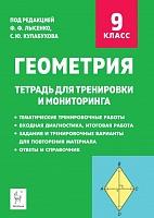 Геометрия. 9 класс Тетрадь для тренировки и мониторинга. (ФГОС) /Лысенко.