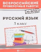 ВПР. Русский язык: 5 класс. / Безденежных.