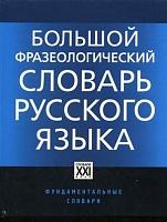 Телия. Большой фразеологический словарь русского языка. Значение. Употребление. Культурный комментарий.