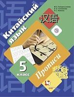 Рукодельникова. Китайский язык. Второй иностранный язык. 5 класс.  Прописи. (ФГОС)
