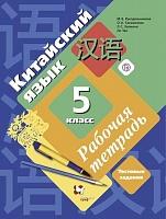 Рукодельникова. Китайский язык. Второй иностранный язык. 5 класс Рабочая тетрадь с контрольными работами. (ФГОС)
