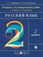 Рамзаева. Русский язык. 2 класс. Тетрадь для контрольных работ. РИТМ. (ФГОС).