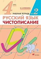 Илюхина. Чистописание. 4 класс Рабочая тетрадь № 2. Прописи. (ФГОС).
