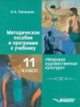 Рапацкая. Мировая художественная культура. 11 класс. Методическое пособие и программа к учебнику.