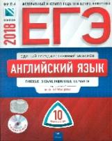 ЕГЭ-2018. Английский язык. 10 вариантов. + CD Типовые экзаменационные варианты /Вербицкая ФИПИ