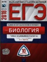 ЕГЭ-2018. Биология. 10 вариантов. Типовые экзаменационные варианты /Рохлов ФИПИ