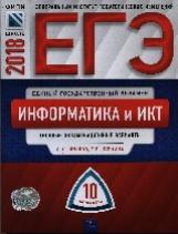 ЕГЭ-2018. Информатика и ИКТ. 10 вариантов. Типовые экзаменационные варианты /Крылов ФИПИ