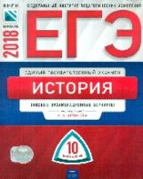 ЕГЭ-2018. История. 10 вариантов. Типовые экзаменационные варианты /Артасов ФИПИ