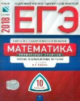 ЕГЭ-2018. Математика. 10 вариантов. Профильный уровень. Типовые экзаменационные варианты /Ященко ФИПИ