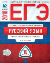 ЕГЭ-2018. Русский язык. 10 вариантов. Типовые экзаменационные варианты /Цыбулько ФИПИ