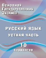 ОГЭ 2018. Русский язык. Устная часть. 20 вариантов.
