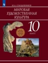 Солодовников. Мировая художественная культура. 10 классУчебное пособие