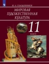 Солодовников. Мировая художественная культура. 11 класс Учебное пособие.