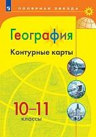 География. Контурные карты. 10-11 класс/ УМК Полярная звезда