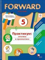Вербицкая. Английский язык. Forward. 5 класс.  Лексика и грамматика. Сборник упражнений. Практикум. (ФГОС)