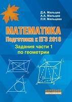Мальцев. Математика. Подготовка к ЕГЭ. Задания части 1 по геометрии. Базовый и профильный уровни.