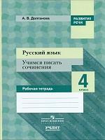 Долганова. Русский язык. 4 кл. Учимся писать сочинения.