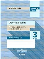 Долганова. Русский язык. 3 кл. Учимся писать сочинения.