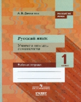 Долганова. Русский язык. 1 кл. Учимся писать сочинения.