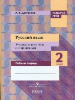 Долганова. Русский язык. 2 кл. Учимся писать сочинения.