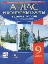 История России XX-начало XXI в. Атлас с контурными картами. 9 класс (ФГОС).