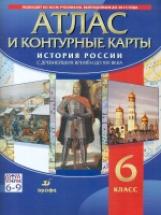 История России с древнейших времён до XVI в. Атлас с контурными картами. 6 класс (ФГОС).