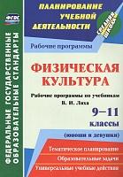 Свиридова. Физическая культура. 9-11 классы (юноши и девушки). Рабочие программы по учебникам В. И. Ляха. (ФГОС)